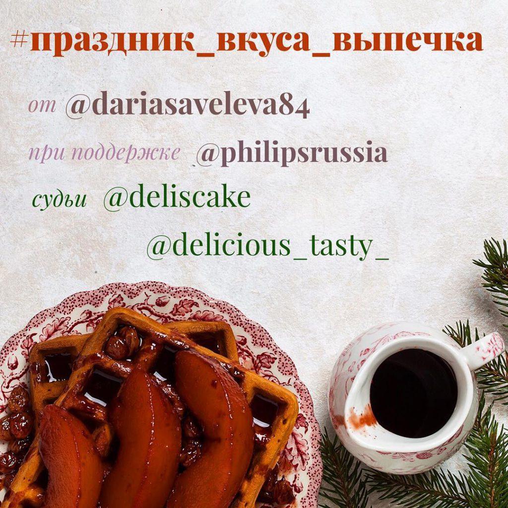 """Итак, в продолжение предыдущего фото начну подробнее рассказывать о конкурсе #праздник_вкуса_, который я провожу при поддержке компании @philipsrussia. Завтра 21 ноября стартует первая категория """"Новогодняя бездрожжевая выпечка"""" Судьи: Эмма @delicious_tasty_ и Лена @deliscake. Даты: 21-30 ноября. Тег: #праздник_вкуса_выпечка Задание: в этой категории необходимо выложить фото бездрожжевой выпечки, имеющей отношение к Новому году и Рождеству (в том числе католическому). Это могут быть как традиционные новогодние и рождественские блюда разных стран, так и адаптированные вами рецепты, которые по сочетанию вкусов и/или подаче можно отнести к указанным праздникам. Например, марципановые вафли с ноткой апельсина, поданные с грушей и изюмом в глинтвейне (смотрите фото на афише), вполне могли бы украсить один из праздничных дней. По желанию вы можете дополнить свою выпечку кремом, соусом, джемом, меренгой и т.п. Но в данной категории НЕ ПРИНИМАЮТСЯ торты, рулеты (равно как и любые вариации рождественского полена) и пирожные (в том числе эклеры). Для того чтобы передать атмосферу праздника на фото, не обязательно использовать аксессуары (игрушки, шишки и т.п.), можно """"сыграть"""" на самом блюде или сочетании цветов. Завтра судьи Эмма и Лена в своих профилях расскажут о том, на что будут обращать внимание при судействе, обязательно посмотрите, а пока читайте правила категории в следующем комментарии."""