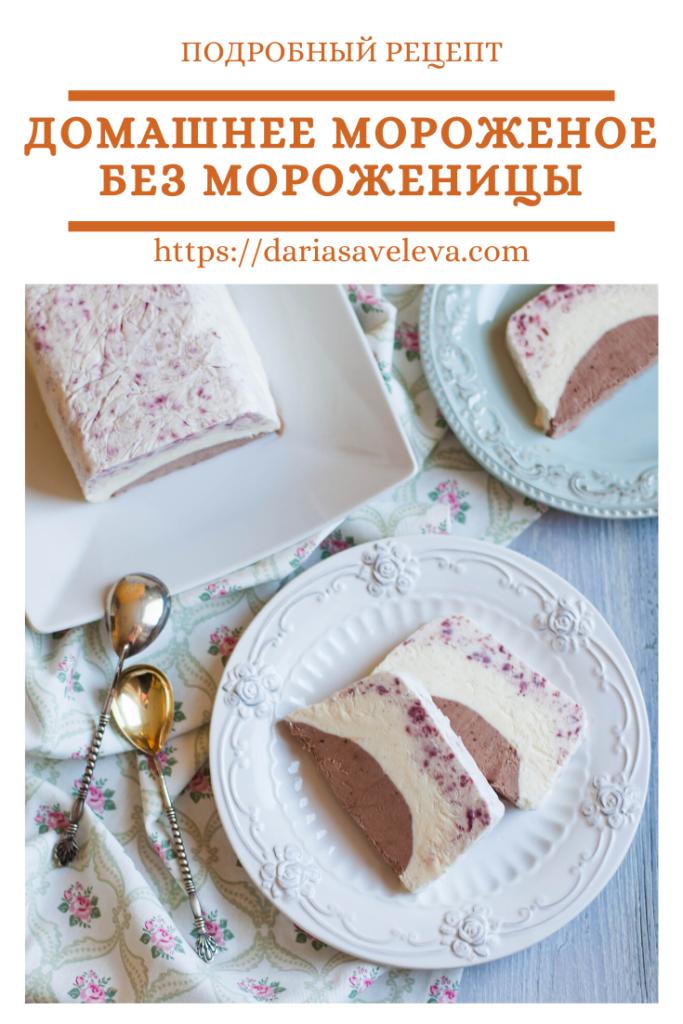 Домашнее-мороженое-без-мороженицы Domashnee-morozhenoe-bez-morozhenicy