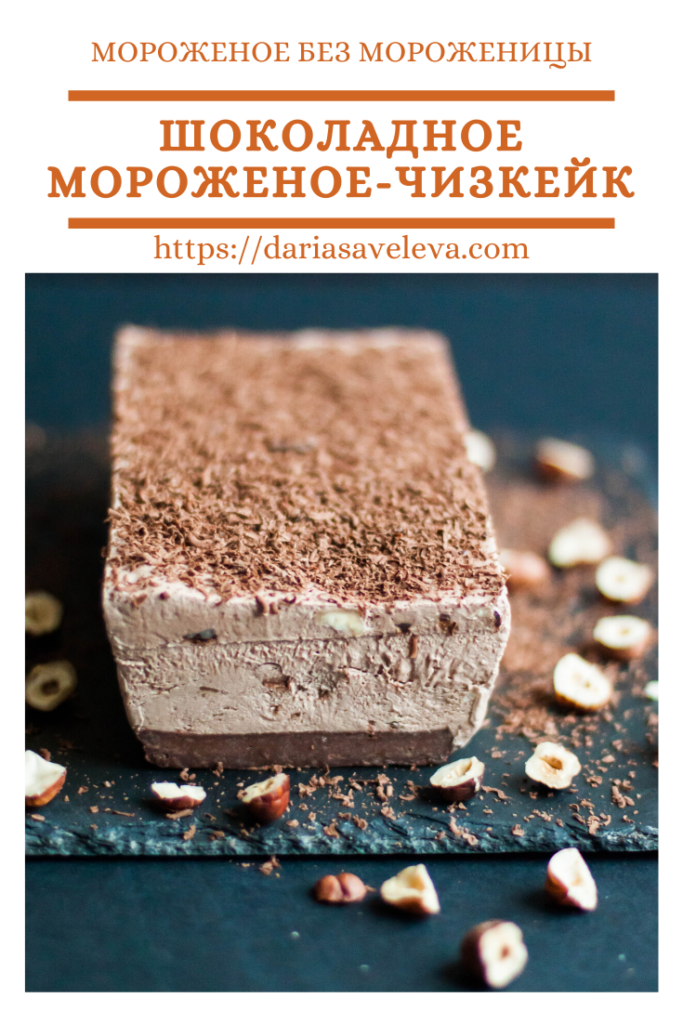 Шоколадное-мороженое-чизкейк Shokoladnoe-morozhenoe-chizkejk