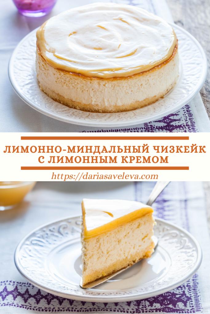 Лимонно-миндальный-чизкейк-с-миндальным-кремом Limonno-mindalnyj-chizkejk-s-limonnym-kremom