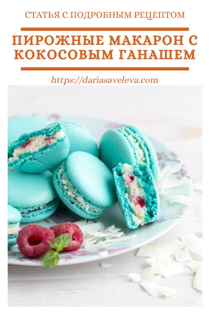 Макарон-с-кокосовым-ганашем Makaron-s-kokosovym-ganashem