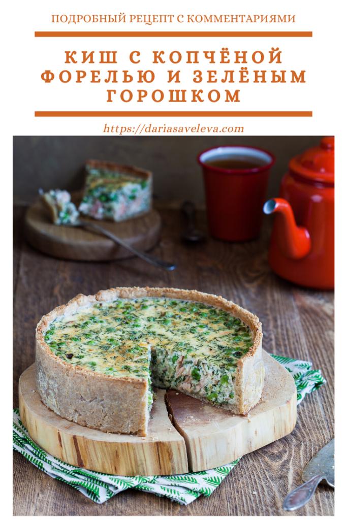 Киш-с-копчёной-форелью-и-зелёным-горошком Kish-s-kopchjonoj-forelju-i-zeljonym-goroshkom