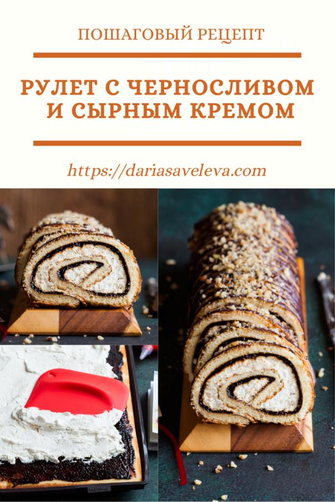 Рулет-с-черносливом-и-сырным-кремом Rulet-s-chernoslivom-i-syrnym-kremom