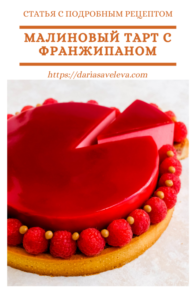 Малиновый-тарт-с-франжипаном malinovyj-tart-s-franzhipanom