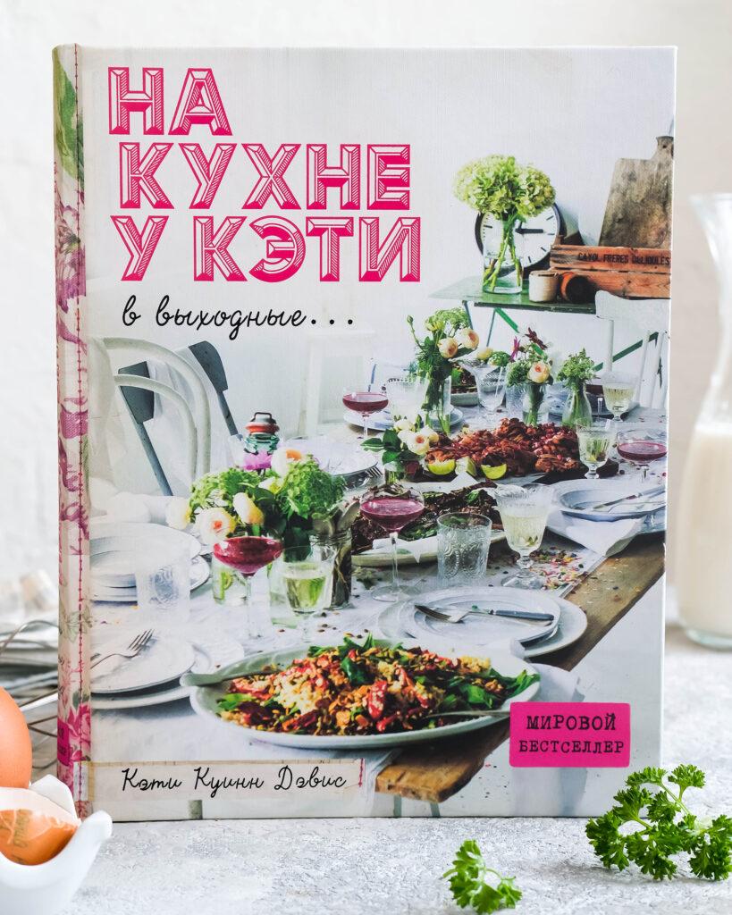 На-кухне-у-Кэти Na-kuhne-u-Keti