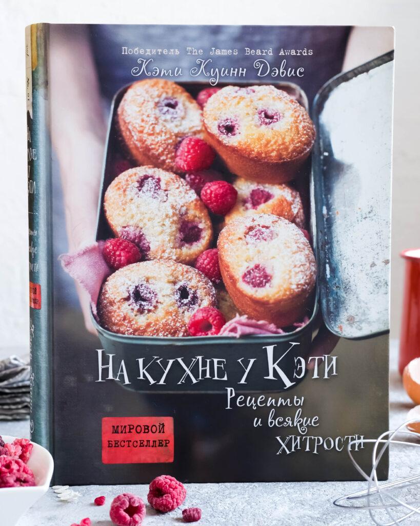 Обзор-книги-На-кухне-у-Кэти Obzor-knigi-Na-kuhne-u-Keti