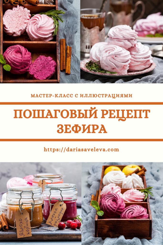 Пошаговый-рецепт-зефира Poshagovyj-recept-zefira