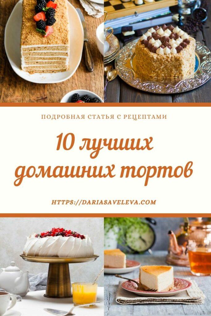 10-лучших-домашних-тортов 10-luchshih-domashnih-tortov