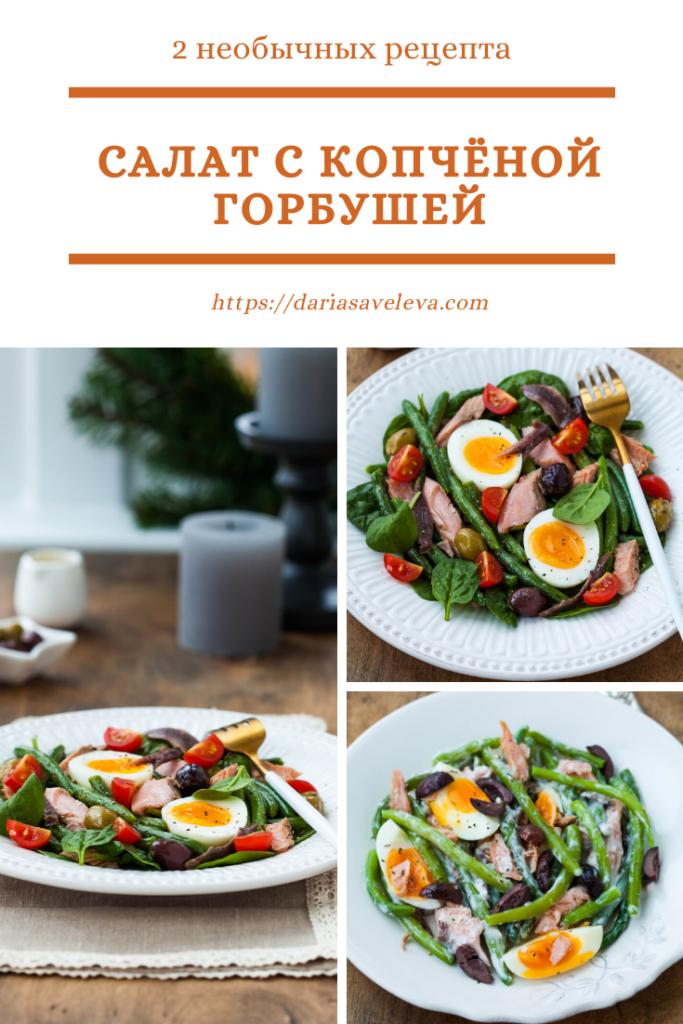 Salat-s-kopchjonoj-gorbushej Салат-с-копчёной-горбушей