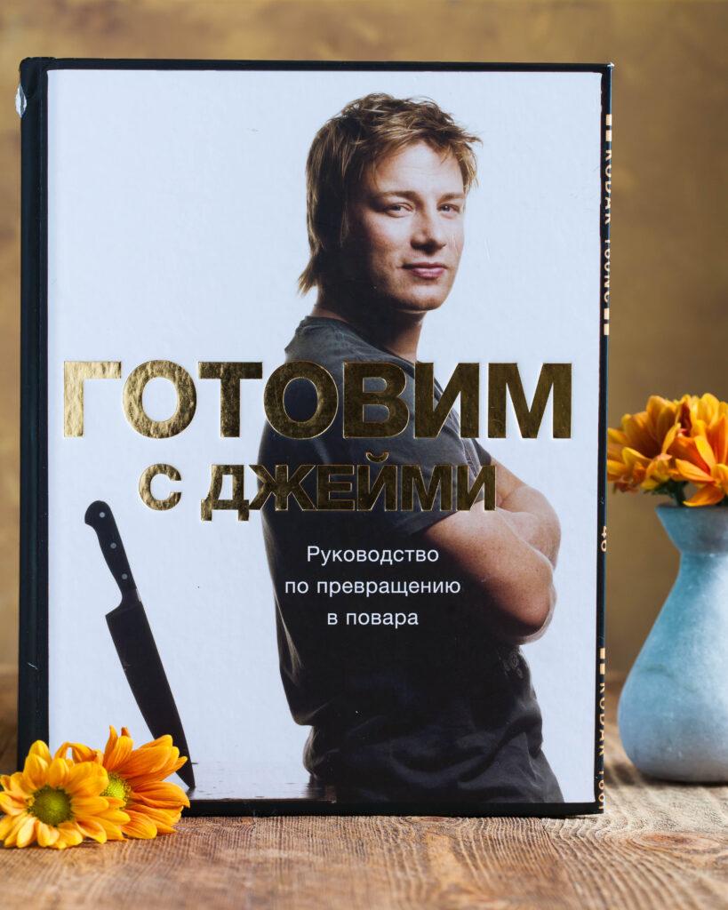 Обзор-книги-Готовим-с-Джейми Obzor-knigi-Gotovim-s-Dzhejmi