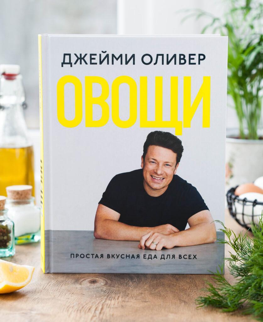 Обзор-книги-Овощи-Джейми-Оливера Obzor-knigi-Ovoshhi-Dzhejmi-Olivera