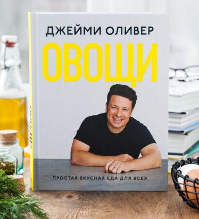 Обзоры-книг-Джейми-Оливера Obzory-knig-Dzhejmi-Olivera