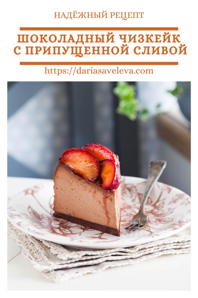 Шоколадный-чизкейк Shokoladnyj-chizkejk